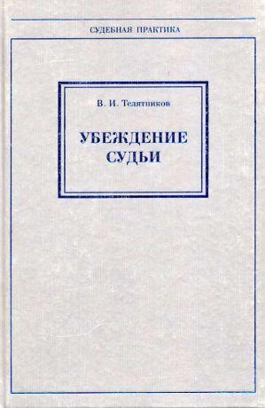 обложка книги Убеждение судьи автора Владимир Телятников
