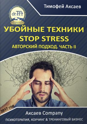 обложка книги Убойные техникики Stop stress. Часть 2 автора Тимофей Аксаев