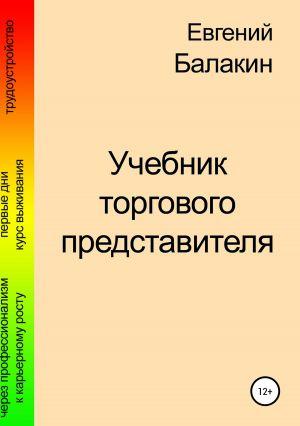 обложка книги Учебник торгового представителя автора Евгений Балакин