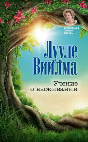 обложка книги Учение о выживании автора Лууле Виилма