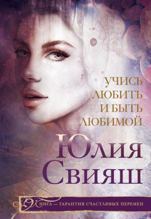 обложка книги Учись любить и быть любимой автора Юлия Свияш