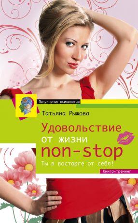 обложка книги Удовольствие от жизни non-stop. Ты в восторге от себя! автора Татьяна Рыжова