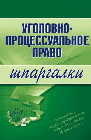 обложка книги Уголовно-процессуальное право автора Марина Невская