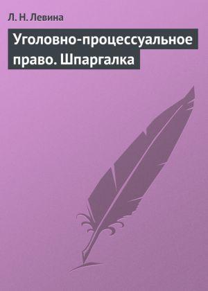 обложка книги Уголовно-процессуальное право. Шпаргалка автора Л. Левина