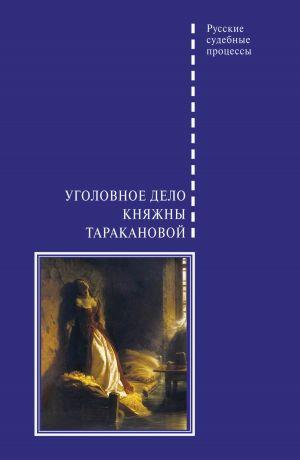обложка книги Уголовное дело княжны Таракановой автора Виктор Злобин