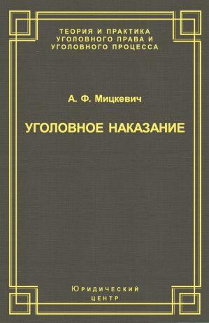 обложка книги Уголовное наказание: понятие, цели и механизмы действия автора Александр Мицкевич
