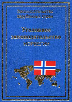 обложка книги Уголовное законодательство Норвегии автора Юрий Голик