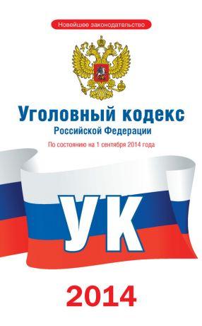 обложка книги Уголовный кодекс Российской Федерации. По состоянию на 1 сентября 2014 года автора  Коллектив авторов