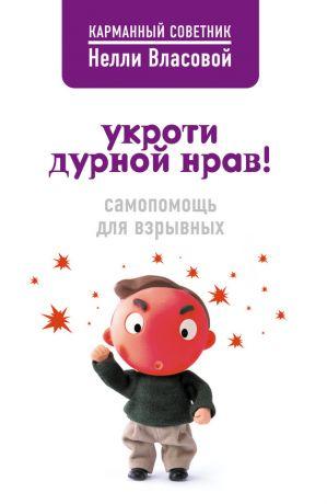 обложка книги Укроти дурной нрав! Самопомощь для взрывных автора Нелли Власова