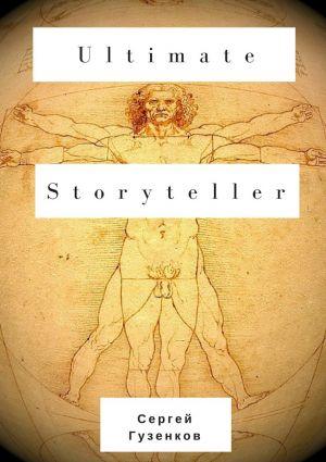 обложка книги Ultimate Storyteller автора Сергей Гузенков