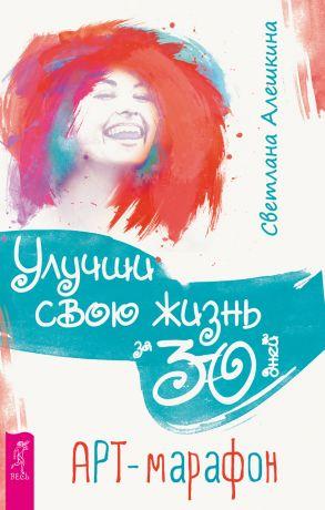 обложка книги Улучши свою жизнь за 30 дней. Арт-марафон автора Светлана Алешкина