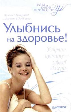 обложка книги Улыбнись на здоровье! автора Вячеслав Панкратов