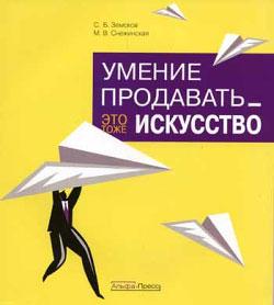 обложка книги Умение продавать – это тоже искусство автора С. Земсков