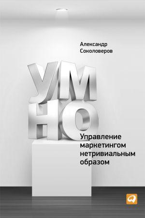 обложка книги УМНО, или Управление маркетингом нетривиальным образом автора Александр Соколоверов