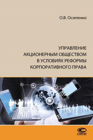 обложка книги Управление акционерным обществом в условиях реформы корпоративного права автора Олег Осипенко
