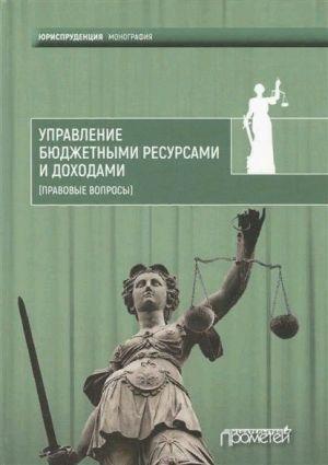обложка книги Управление бюджетными ресурсами и доходами (правовые вопросы) автора  Коллектив авторов