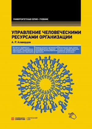 обложка книги Управление человеческими ресурсами организации автора Ашот Алавердов