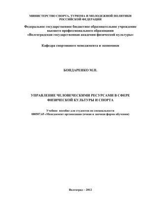 обложка книги Управление человеческими ресурсами в сфере физической культуры и спорта автора Майя Бондаренко