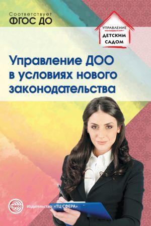 обложка книги Управление ДОО в условиях нового законодательства автора Римма Белоусова