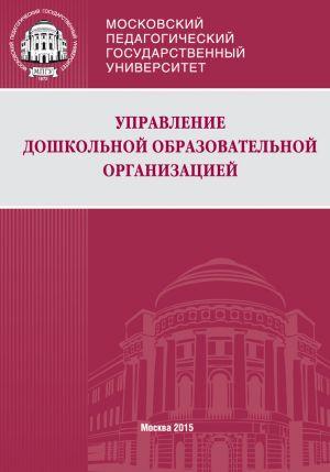 обложка книги Управление дошкольной образовательной организацией автора Ольга Никифорова
