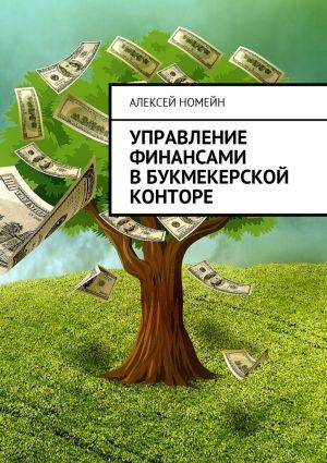 обложка книги Управление финансами вбукмекерской конторе автора Алексей Номейн