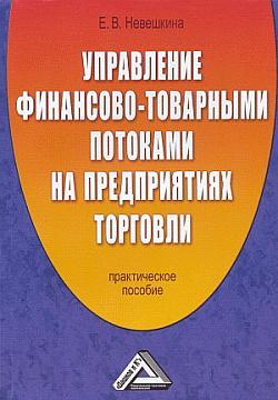 обложка книги Управление финансово-товарными потоками на предприятиях торговли автора Елена Невешкина