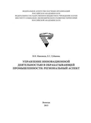 обложка книги Управление инновационной деятельностью в обрабатывающей промышленности: региональный аспект автора Елена Губанова