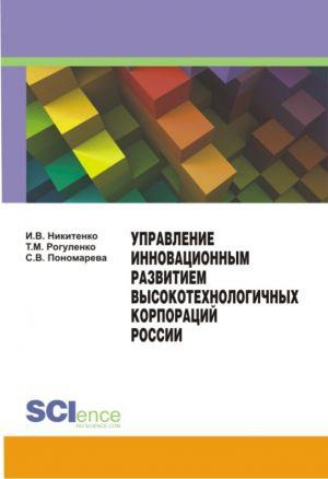 обложка книги Управление инновационным развитием высокотехнологичных корпораций России автора Татьяна Рогуленко