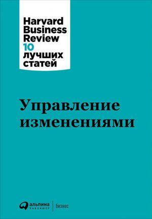 обложка книги Управление изменениями автора  Harvard Business Review (HBR)