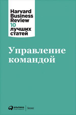 обложка книги Управление командой автора  Harvard Business Review (HBR)