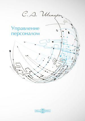 обложка книги Управление персоналом автора Сергей Шапиро