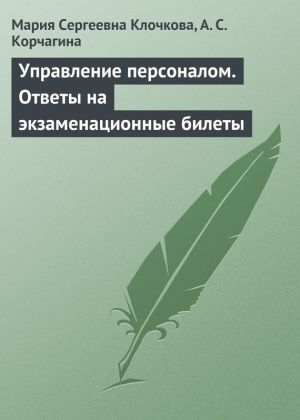 учебники по управлению персоналом: