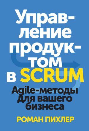 обложка книги Управление продуктом в Scrum. Agile-методы для вашего бизнеса автора Роман Пихлер