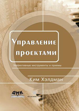 обложка книги Управление проектами. Быстрый старт автора Ким Хелдман