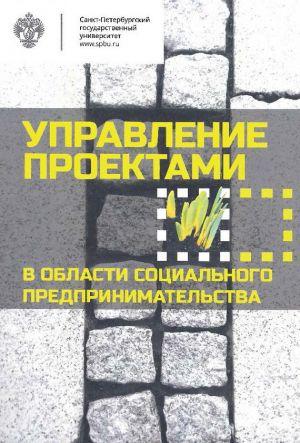 обложка книги Управление проектами в области социального предпринимательства автора  Коллектив авторов