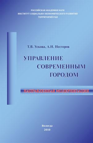 обложка книги Управление современным городом: направленная модернизация автора Тамара Ускова