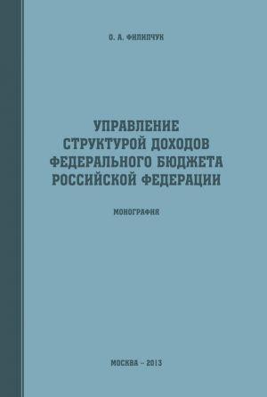 обложка книги Управление структурой доходов федерального бюджета Российской Федерации автора Оксана Филипчук