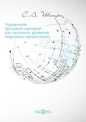 обложка книги Управление трудовой карьерой как механизм развития персонала организации автора Сергей Шапиро
