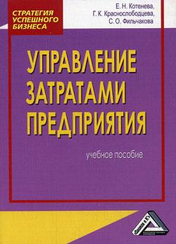 обложка книги Управление затратами предприятия автора Е. Котенева