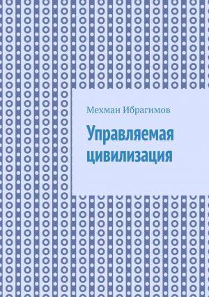 обложка книги Управляемая цивилизация автора Мехман Ибрагимов
