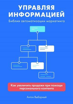 обложка книги Управляя информацией автора Антон Выборный