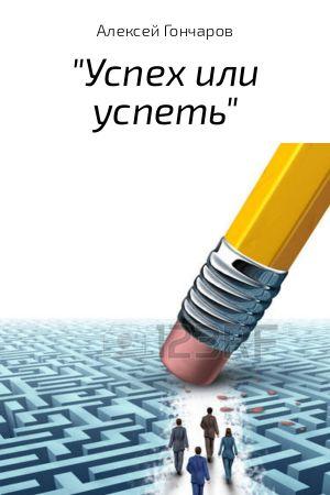 обложка книги «Успех или успеть» автора Алексей Гончаров