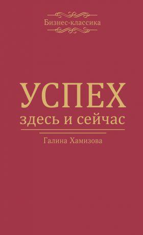 обложка книги Успех – здесь и сейчас! автора Галина Хамизова