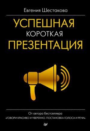 обложка книги Успешная короткая презентация автора Евгения Шестакова