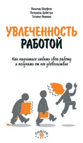 обложка книги Увлеченность работой. Как научиться любить свою работу и получать от нее удовольствие автора Вильмар Шауфели