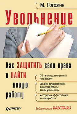 обложка книги Увольнение. Как защитить свои права и найти новую работу автора Михаил Рогожин