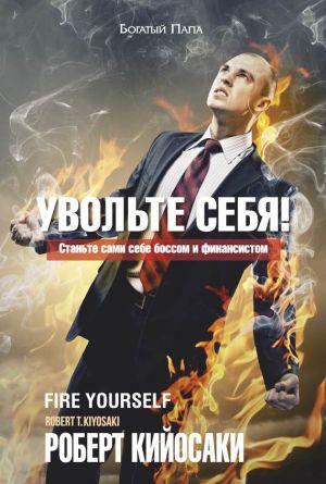 обложка книги Увольте себя! автора Роберт Кийосаки