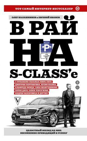 обложка книги В рай на S-class'e автора Олег Калашников