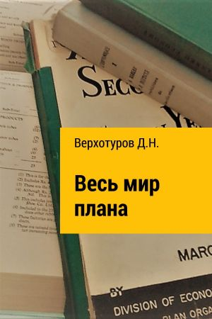 обложка книги Весь мир плана автора Дмитрий Верхотуров