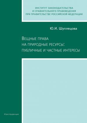 обложка книги Вещные права на природные ресурсы: публичные и частные интересы автора Юлия Шуплецова